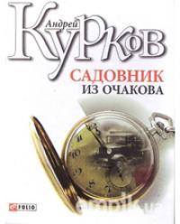 Садовник из Очакова Курков