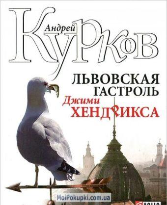 Львовская гастроль Джими Хендрикса Курков