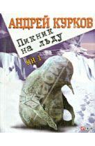 Пикник на льду Кн.1