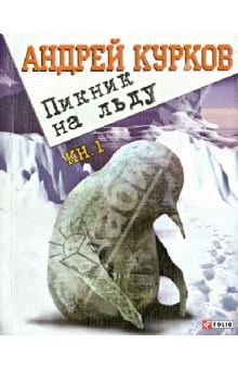 Пикник на льду Кн.1 Курков