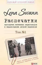 Lena Swann - Распечатки прослушек интимных переговоров и перлюстрации личной переписки Т.1 обложка книги