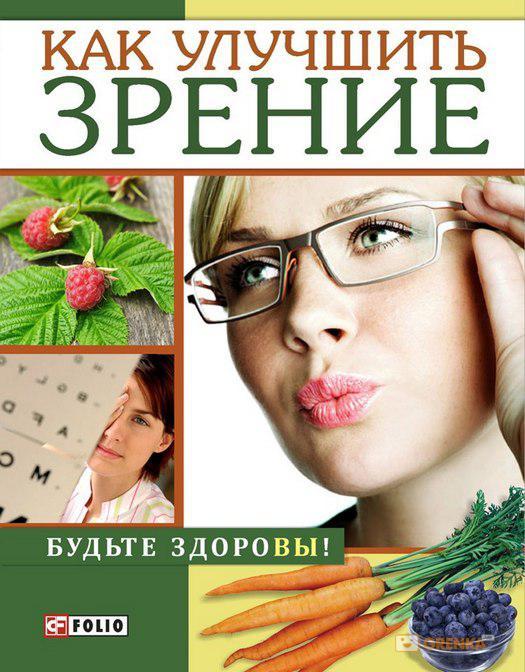 Как улучшить зрение