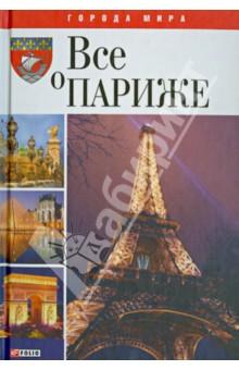 Все о Париже Таглина