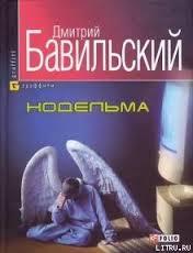 Нодельма Бавильский