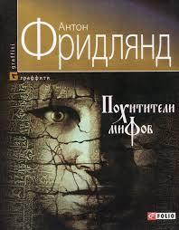 Похитители мифов Фридлянд