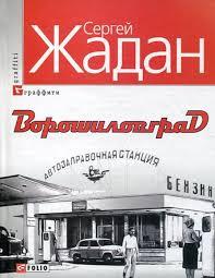 Ворошиловград Жадан