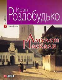 Амулет Паскаля Роздобудько