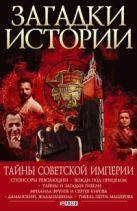 Загадки истории. Тайны Советской империи