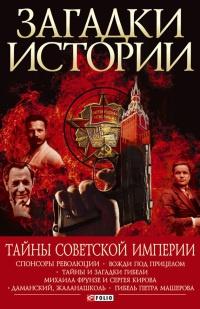 Загадки истории. Тайны Советской империи Хорошевский