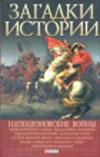 Загадки истории. Наполеоновские войны Скляренко