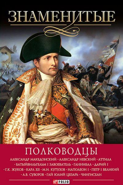 Знаменитые полководцы Скляренко