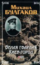 Белая гвардия Киев-город
