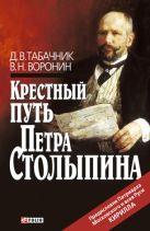 Крестный путь Петра Столыпина