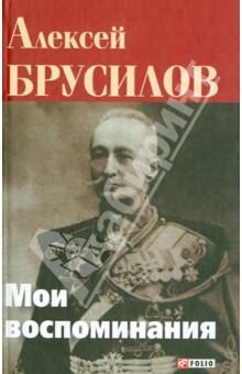 Мои воспоминания Брусилов А.
