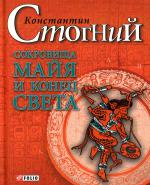 Сокровища майя и конец света Стогний