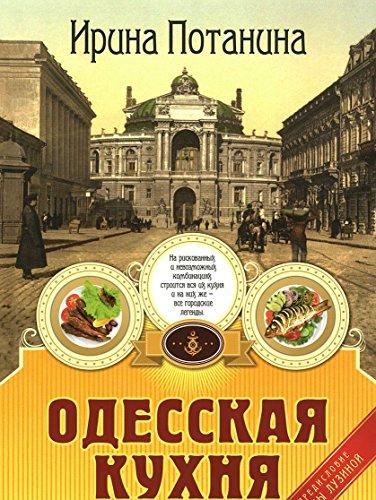 Одесская кухня Потанина