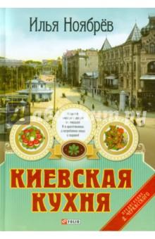 Киевская кухня Ноябрев