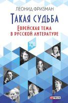 Такая судьба. Еврейская тема в русской литературе