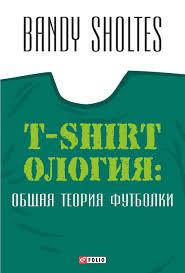 Т-shirtология: общая теория футболки Bandy Sholtes