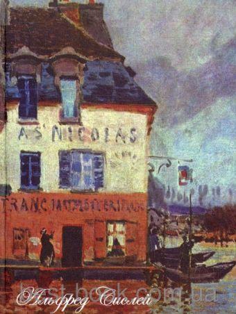Сислей Наводнение в Порт-Марли