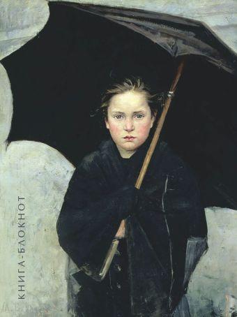 Башкирцева Дождевой зонтик(бел)