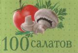 100 салатов