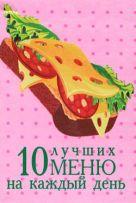 10 лучших меню на каждый день