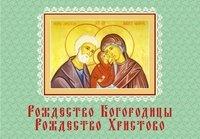 Рождество Богородицы. Рождество Христово