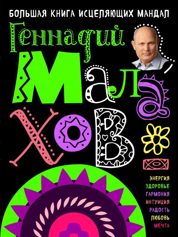Большая книга исцеляющих мандал Геннадий Малахов