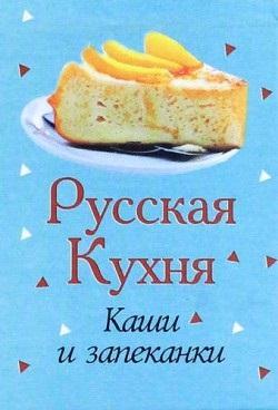 Русская кухня. Каши и запеканки