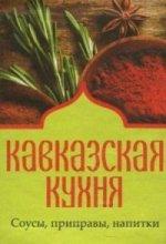 Кавказская кухня. Соусы приправы напитки