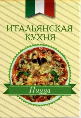 Итальянская кухня. Пицца