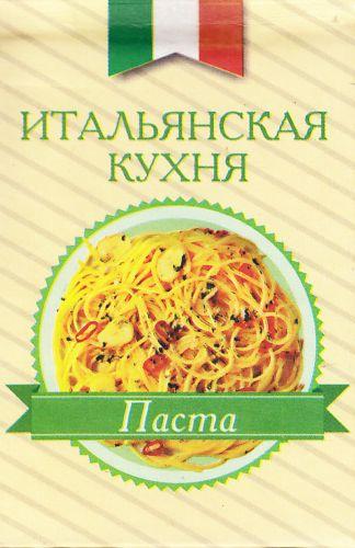 Итальянская кухня. Паста