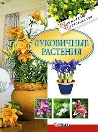 Луковичные растения