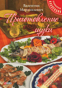 Приготовление щуки Мордхилевич В.
