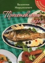 Приготовление карпа Мордхилевич В.