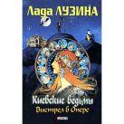 Киевские ведьмы Выстрел в опере