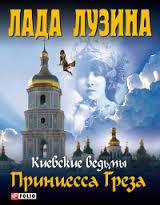Киевские ведьмы Принцесса Греза Лузина