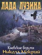 Киевские ведьмы Никола Мокрый