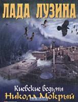 Киевские ведьмы Никола Мокрый Лузина