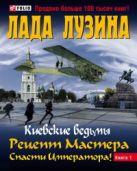 Киевские ведьмы Рецепт Мастера.Спасти Императора Т1