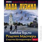 Киевские ведьмы Рецепт Мастера.Спасти Императора Т2