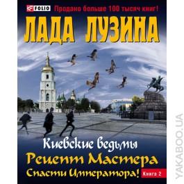 Киевские ведьмы Рецепт Мастера.Спасти Императора Т2 Лузина