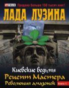 Киевские ведьмы Рецепт Мастера.Революция амазонок  Т1