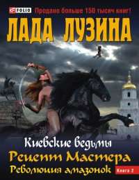 Киевские ведьмы Рецепт Мастера.Революция амазонок  Т2 Лузина