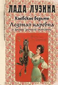 Киевские ведьмы Ледяная царевна и другие зимние истории Лузина