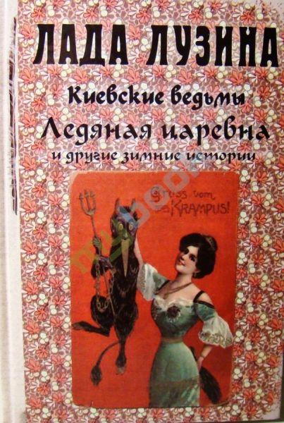 Киевские ведьмы Ледяная царевна и другие зимние истории