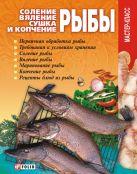 Соление, вяление, сушка и копчение рыбы
