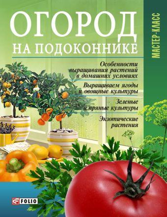 Огород на подоконнике Онищенко