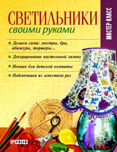 Светильники своими руками Онищенко